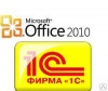 1С:Управление небольшой фирмой 8  + MS Office 2010 SBB