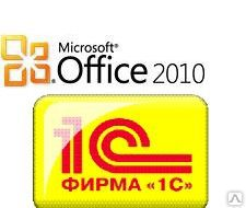 1С:Бухгалтерия 8 КОРП + MS Office 2010 SBB