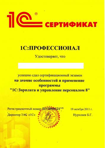1C 8 Конфигурацию Управление Торговлей